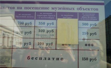 Кремль: цены, часы работы