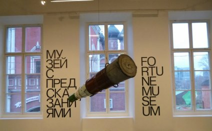 Московский музей современного
