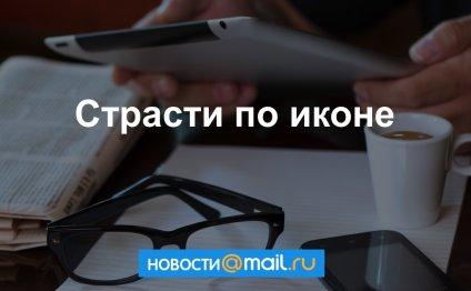 Страсти по иконе - Новости