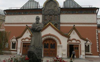 Главное здание Третьяковской